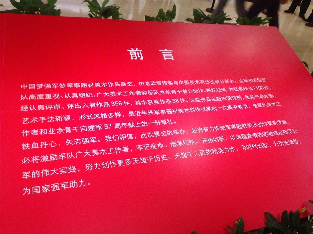 中国梦强军梦军事题材美术作品展
